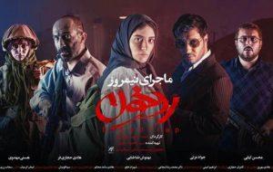 آدم مرموزهای سینمای ایران