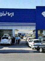 آغاز ثبت نام پیش فروش ۷ محصول ایرانخودرو