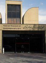 «ارمغان»، پس از ۳۰ ماه، موزه هنرهای معاصر را باز کرد
