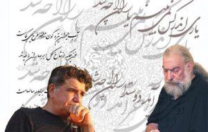 از بیداد تا سیزده؛ ۹ آلبوم جریانساز موسیقی ایران