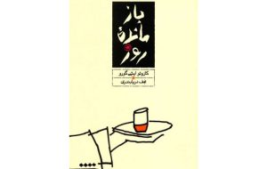 از خرید و خواندن این رمانها پشیمان نمیشوید(۱)