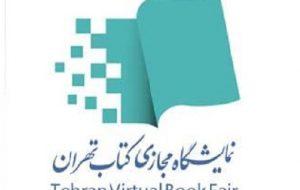 اطلاعیه دفتر امور چاپ و نشر درباره خرید کتاب از نمایشگاه مجازی کتاب تهران
