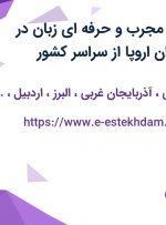 استخدام اساتید مجرب و حرفه ای زبان در موسسه زبان ایران اروپا از سراسر کشور