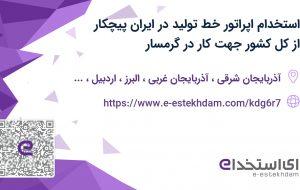 استخدام اپراتور خط تولید در ایران پیچکار ازکل کشور جهت کار درگرمسار