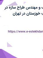 استخدام بازاریاب و مهندس طراح سازه در شرکت پاک چوب خوزستان در تهران
