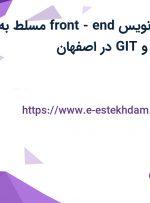 استخدام برنامه نویس front-end مسلط به Angular، TFS و GIT در اصفهان