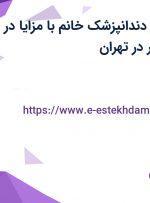 استخدام دستیار دندانپزشک خانم با حقوق ثابت، بیمه و پاداش در تهران