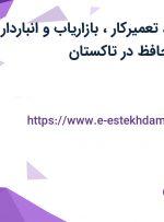 استخدام راننده، تعمیرکار، بازاریاب و انباردار در گروه تجاری حافظ در تاکستان