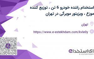 استخدام راننده خودرو 6 تن، توزیع کننده (موزع)، ویزیتور مویرگی در تهران