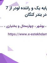 استخدام راننده پایه یک و راننده لودر از 7 استان جهت کار در بندر کنگان