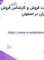 استخدام سرپرست فروش و کارشناس فروش در پارمیدا لبن پارسیان در اصفهان