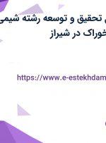 استخدام مسئول تحقیق و توسعه (رشته شیمی) خانم در زیست خوراک در شیراز