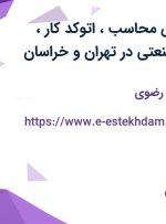 استخدام مهندس محاسب، اتوکد کار، کارشناس برق صنعتی در تهران و خراسان رضوی