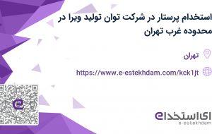 استخدام پرستار در شرکت توان تولید ویرا در محدوده غرب تهران