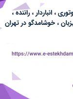 استخدام پیک موتوری، انباردار، راننده، صندوقدار، سرمیزبان، خوشامدگو در تهران