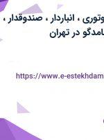 استخدام پیک موتوری، انباردار، صندوقدار،سرمیزبان، خوشامدگو در تهران