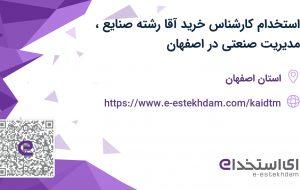 استخدام کارشناس خرید آقا (رشته صنایع، مدیریت صنعتی) در اصفهان