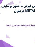 استخدام کارشناس فروش با حقوق و مزایای کامل در شرکت METAL در تهران
