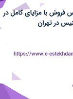 استخدام کارشناس فروش با مزایای کامل در شرکت ارس پر بنیس در تهران