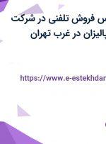 استخدام کارشناس فروش تلفنی در شرکت پخش سراسری پالیزان در غرب تهران