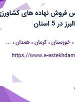 استخدام کارشناس فروش نهاده های کشاورزی در پتروپاریز سبز البرز در 5 استان