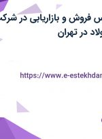 استخدام کارشناس فروش و بازاریابی در شرکت عظیم آرسیس فولاد در تهران