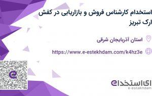 استخدام کارشناس فروش و بازاریابی در کفش ارک تبریز