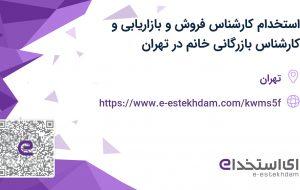 استخدام کارشناس فروش و بازاریابی و کارشناس بازرگانی خانم در تهران