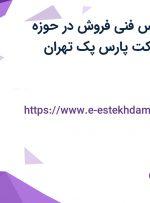 استخدام کارشناس فنی فروش (در حوزه هاستینگ) در شرکت پارس پک تهران