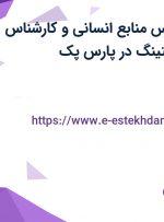 استخدام کارشناس منابع انسانی و کارشناس فنی فروش (هاستینگ) در پارس پک