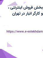 استخدام کارمند بخش فروش اینترنتی، کارشناس تغذیه و کارگر انبار در تهران