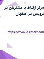 استخدام کارمند مرکز ارتباط با مشتریان در شرکت انتخاب سرویس در اصفهان