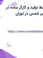 استخدام کارگر خط تولید و کارگر ساده در شرکت الماس کبیر شمس در تهران