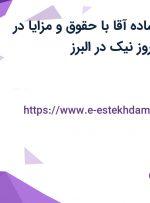 استخدام کارگر ساده آقا با حقوق و مزایا در صنایع غذایی بهروز نیک در البرز