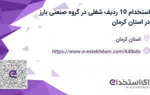 استخدام 10 ردیف شغلی در گروه صنعتی بارز در استان کرمان