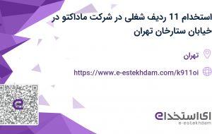استخدام 11 ردیف شغلی در شرکت ماداکتو در خیابان ستارخان تهران