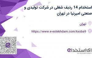 استخدام 14 ردیف شغلی در شرکت تولیدی و صنعتی امیرنیا در تهران