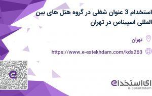 استخدام 3 عنوان شغلی در گروه هتل های بین المللی اسپیناس در تهران