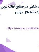 استخدام 4 ردیف شغلی در صنایع لفاف زرین جهت کار در شهرک استقلال تهران