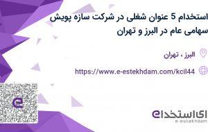 استخدام 5 عنوان شغلی در شرکت سازه پویش سهامی عام در البرز و تهران