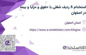 استخدام 6 ردیف شغلی با حقوق و مزایا و بیمه در اصفهان