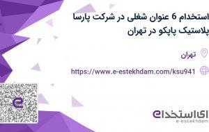 استخدام 6 عنوان شغلی در شرکت پارسا پلاستیک (پاپکو) در تهران