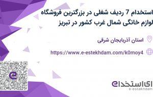 استخدام 7 ردیف شغلی در بزرگترین فروشگاه لوازم خانگی شمال غرب کشور در تبریز