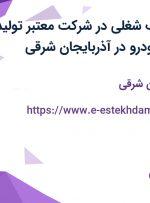 استخدام 7 ردیف شغلی در شرکت معتبر تولید کننده قطعات خودرو در آذربایجان شرقی