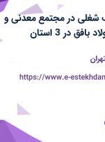 استخدام 7 ردیف شغلی در مجتمع معدنی و صنعت آهن و فولاد بافق در 3 استان