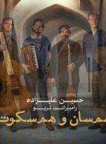 انتشار آلبوم مشترک حسین علیزاده با رامبرانت تریو