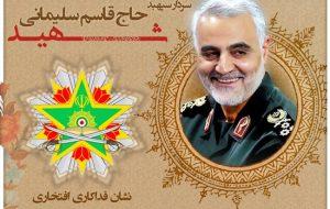 اهدای نشان فداکاری ارتش به سردار سلیمانی