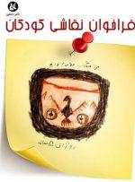 """برای نجات """"چگاسفلی""""، کودکان نقاشی میکشند"""