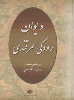 بهارانههای ادب فارسی