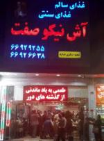 بهترین رستوران های مرکز تهران